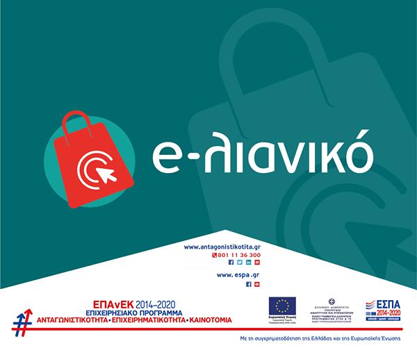 ΕΣΠΑ: Προδημοσίευση της Δράσης «e-λιανικό»